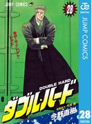 ダブル・ハード 28(ジャンプコミックスDIGITAL)