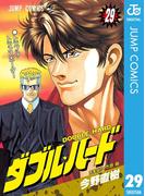 ダブル・ハード 29(ジャンプコミックスDIGITAL)