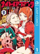 ナイトメア・ファンク 1(ジャンプコミックスDIGITAL)