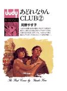 あどれなりんCLUB 2(JudyROMANCE)