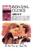 あどれなりんCLUB 3(JudyROMANCE)