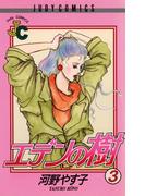 エデンの樹 3(ジュディーコミックス)