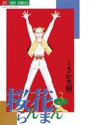桜花らんまん 3(ジュディーコミックス)
