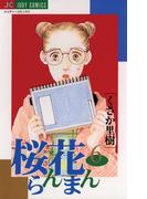 桜花らんまん 6(ジュディーコミックス)