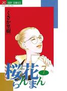 桜花らんまん 7(ジュディーコミックス)