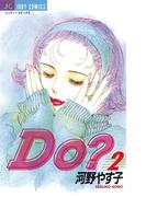 Do(ドゥー)? 2(ジュディーコミックス)