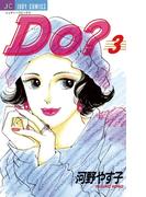 Do(ドゥー)? 3(ジュディーコミックス)