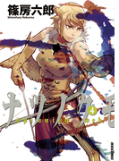 ナツノクモ 4(IKKI コミックス)