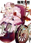 ナツノクモ 6(IKKI コミックス)