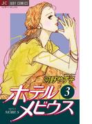 ホテル メビウス 3(ジュディーコミックス)