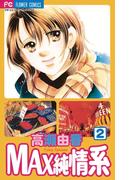 MAX純情系 2(フラワーコミックス)
