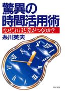 驚異の時間活用術(PHP文庫)