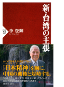 新・台湾の主張(PHP新書)