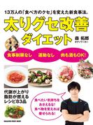 太りグセ改善ダイエット