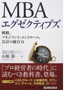 MBAエグゼクティブズ 戦略、マネジメント・コントロール、会計の総合力