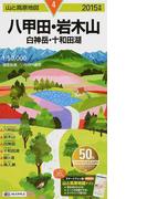 八甲田・岩木山 白神岳・十和田湖 2015 (山と高原地図)