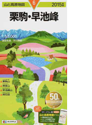 栗駒・早池峰 2015 (山と高原地図)