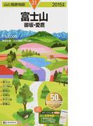 富士山 御坂・愛鷹 2015 (山と高原地図)
