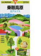 乗鞍高原 北アルプス 2015 (山と高原地図)