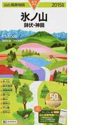 氷ノ山 鉢伏・神鍋 2015 (山と高原地図)