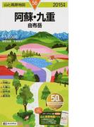 阿蘇・九重 由布岳 2015 (山と高原地図)