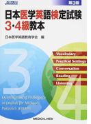 日本医学英語検定試験3・4級教本 第3版
