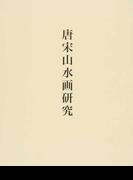 唐宋山水画研究