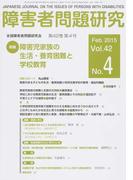 障害者問題研究 Vol.42No.4 特集障害児家族の生活・養育困難と学校教育