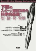 下肢のスポーツ疾患治療の科学的基礎 筋・腱・骨・骨膜 (Sports Physical Therapy Seminar Series)