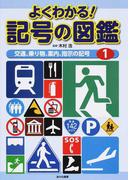よくわかる!記号の図鑑 1 交通、乗り物、案内、指示の記号