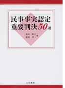 民事事実認定重要判決50選