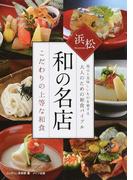 浜松和の名店 こだわりの上等な和食 (地元と美味しいものを愛する大人のための和食バイブル)