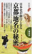日本史が面白くなる京都「地名」の秘密 (歴史新書)(歴史新書)