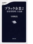 ブラック企業 2 「虐待型管理」の真相 (文春新書)(文春新書)