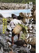 糧は野に在り 現代に息づく縄文的生活技術