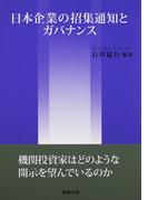 日本企業の招集通知とガバナンス