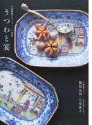 うつわと宴 中国料理とアンティーク食器