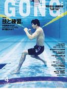 ゴング格闘技 2015年4月号