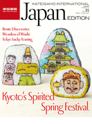 家庭画報国際版 KATEIGAHO INTERNATIONAL JAPAN EDITION 2015年 春夏号 2015 SPRING(家庭画報 国際版)