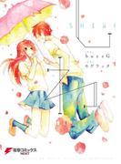 しわ(電撃コミックスNEXT)
