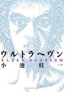 ウルトラヘヴン2(ビームコミックス)