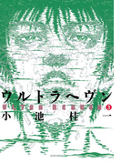 【期間限定価格】ウルトラヘヴン3(ビームコミックス)
