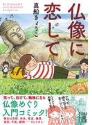 【期間限定価格】仏像に恋して(中経☆コミックス)