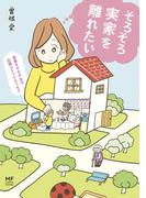 実家モヤモヤ女子 応援コミックエッセイ そろそろ実家を離れたい(コミックエッセイ)