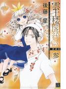 雲上楼閣綺談 愛蔵版 3(ノーラコミックスDX)