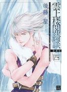 雲上楼閣綺談 愛蔵版 4(ノーラコミックスDX)