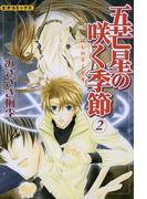 五芒星の咲く季節 2(ピチコミックス)