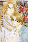 五芒星の咲く季節 3(ピチコミックス)
