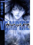 ヴァンパイア II(ピチコミックス)