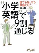 """""""小学英語""""で9割通じる(だいわ文庫)"""
